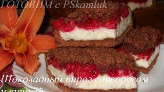 Шоколадный пирог с творогом и вишней. Рецепт