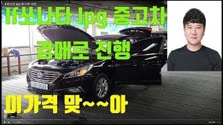 국산 중형차 현대 lf쏘나타 lpg 중고차 경매로 낙찰