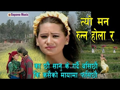 Tyo Man Runna Hola Ra - Nepali Lok dohori song | Bishnu Majhi | Official Video HD