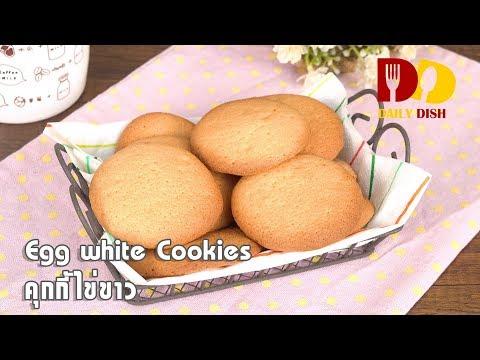 Egg Whites Cookie | Bakery | คุกกี้ไข่ขาว - วันที่ 04 Jan 2019