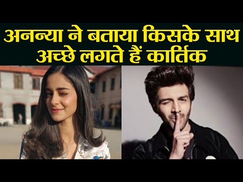 Ananya Pandey reveals with whom Kartik Aaryan looks good as a pair | FilmiBeat Mp3