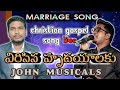Download Telugu christian song virisina hrudayalanu by ahron, john keys music MP3 song and Music Video