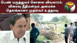 பெண் மருத்துவர் கொலை விவகாரம்: விரைவு நீதிமன்றம் அமைக்க தெலங்கானா முதல்வர் உத்தரவு  | #Telangana