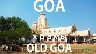 Что посмотреть в Гоа самостоятельно | Католические храмы в Old goa(Что посмотреть в Гоа самостоятельно? Что интересного есть в Goa? Достопримечательности и исторические места..., 2017-01-04T12:30:01.000Z)