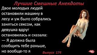 Лучшие смешные анекдоты Выпуск 174