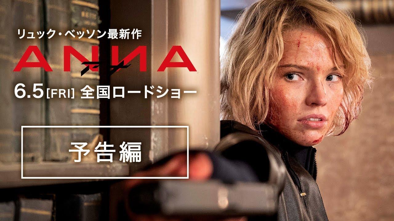 映画『ANNA/アナ』予告編 |6.5[金]公開