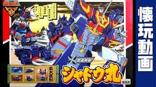 勇者警察ジェイデッカー玩具シリーズ [忍者刑事シャドウ丸]です。 Brave Police J-Decker Toy series [Ninja Detective Shadow-maru] 1994年 TAKARA(現タカラトミ...
