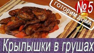 Крылышки в грушах. Китайская кухня. Популярный рецепт