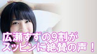 広瀬すず、9割すっぴんに絶賛の声「その可愛さは 恐ろしい!」 大石晃也 検索動画 10