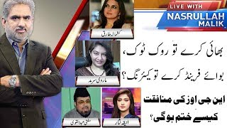 Aurat March Against Whom?? | Live With Nasrullah Malik | 09 March 2019 | Full Program | Neo News