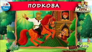 Подкова ХРУМ или Сказочный детектив АУДИО Выпуск 46