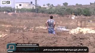 مصر العربية | قوات الاحتلال تفرق مسيرة بالقوة مناهضة للاستيطان وجدار الفصل