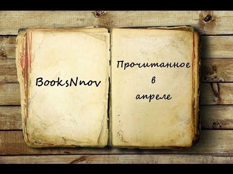 Книги апреля (прочитанное)