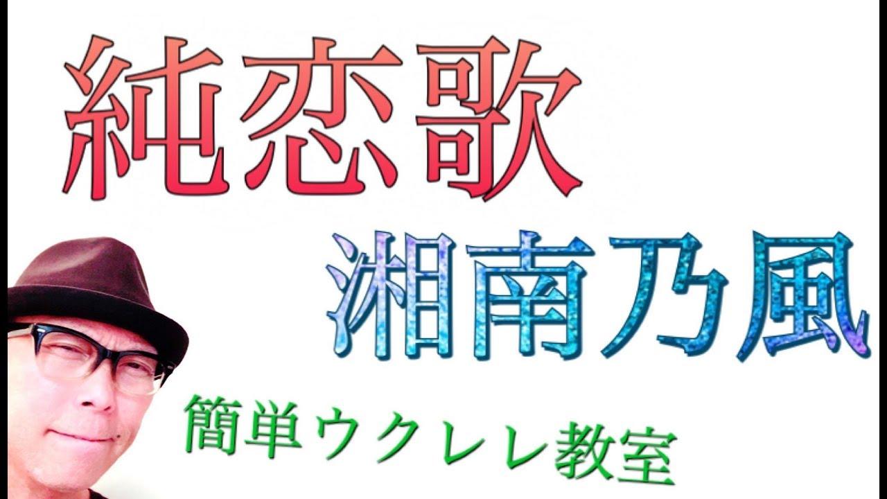 純恋歌 / 湘南乃風【コード3つ!ウクレレ 超かんたん版 コード&レッスン付】GAZZLELE