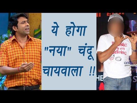 Kapil Sharma Vs Sunil Grover: Chandan Prabhakar's REPLACED by this actor | FilmiBeat