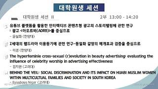한국방송학회 2020 봄철 정기학술대회 대학원생 세션 …