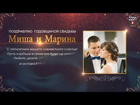Видео открытка годовщину свадьбы 04