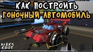 Robocraft. Как построить гоночный автомобиль