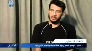 أرهابي يعترف بأغتصاب فتاة سورية بريئة بالطرق السلمية