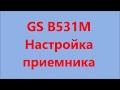 Gs b531m настройка приемника