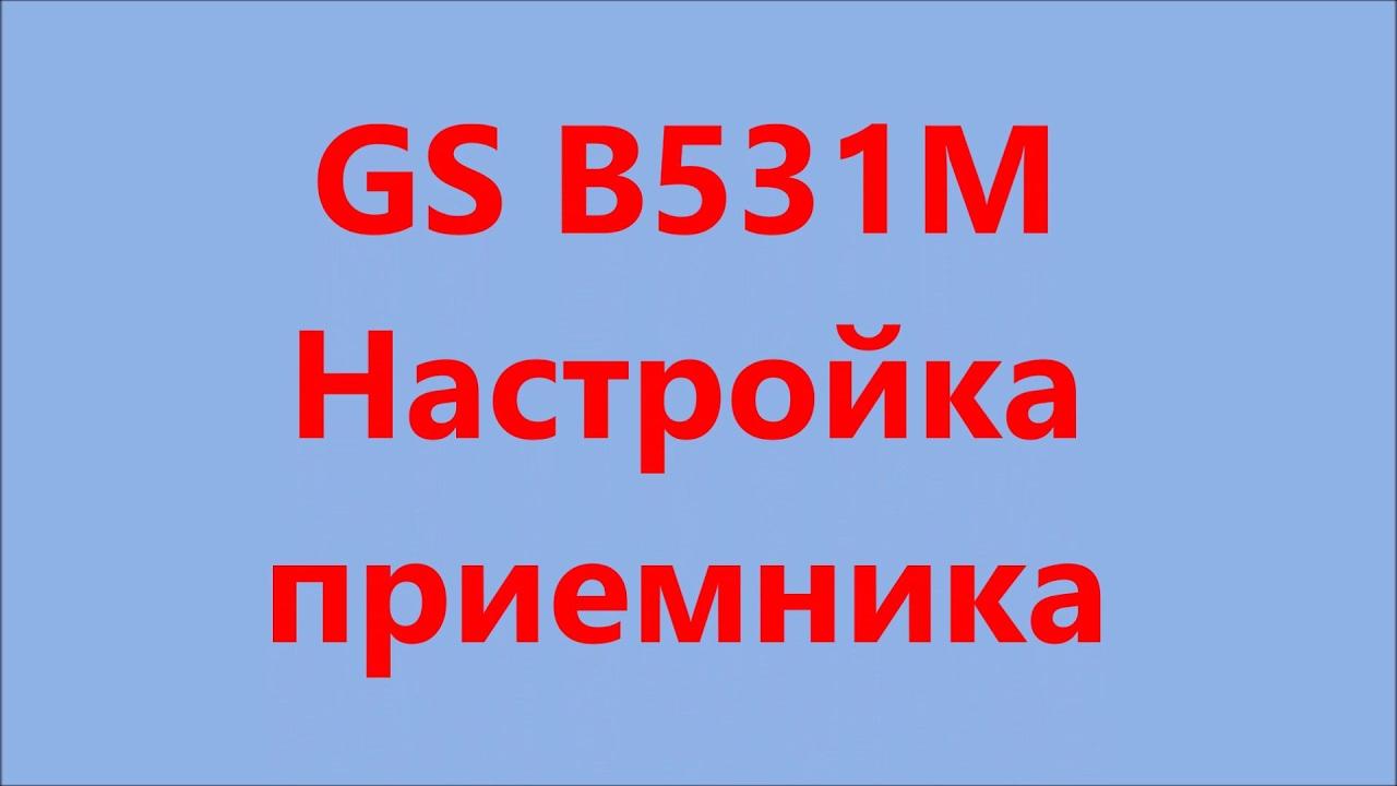 код активации функций ресивера gs b531m