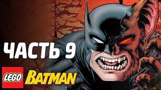 LEGO Batman Прохождение - Часть 9 - ЛЕТУЧАЯ МЫШЬ