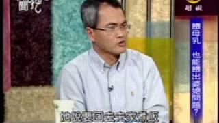 新聞挖挖哇:孝順情不順(7/8) 20090414
