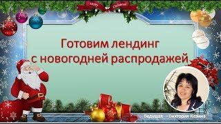 АльтКонструктор Лендинг для распродажи Запись от1912