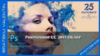 Photoshop CC 2015 Обзор