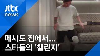 """집에서 휴지로 개인기?…메시도 동참한 """"스테이 앳 홈"""" 챌린지 / JTBC 정치부회의"""