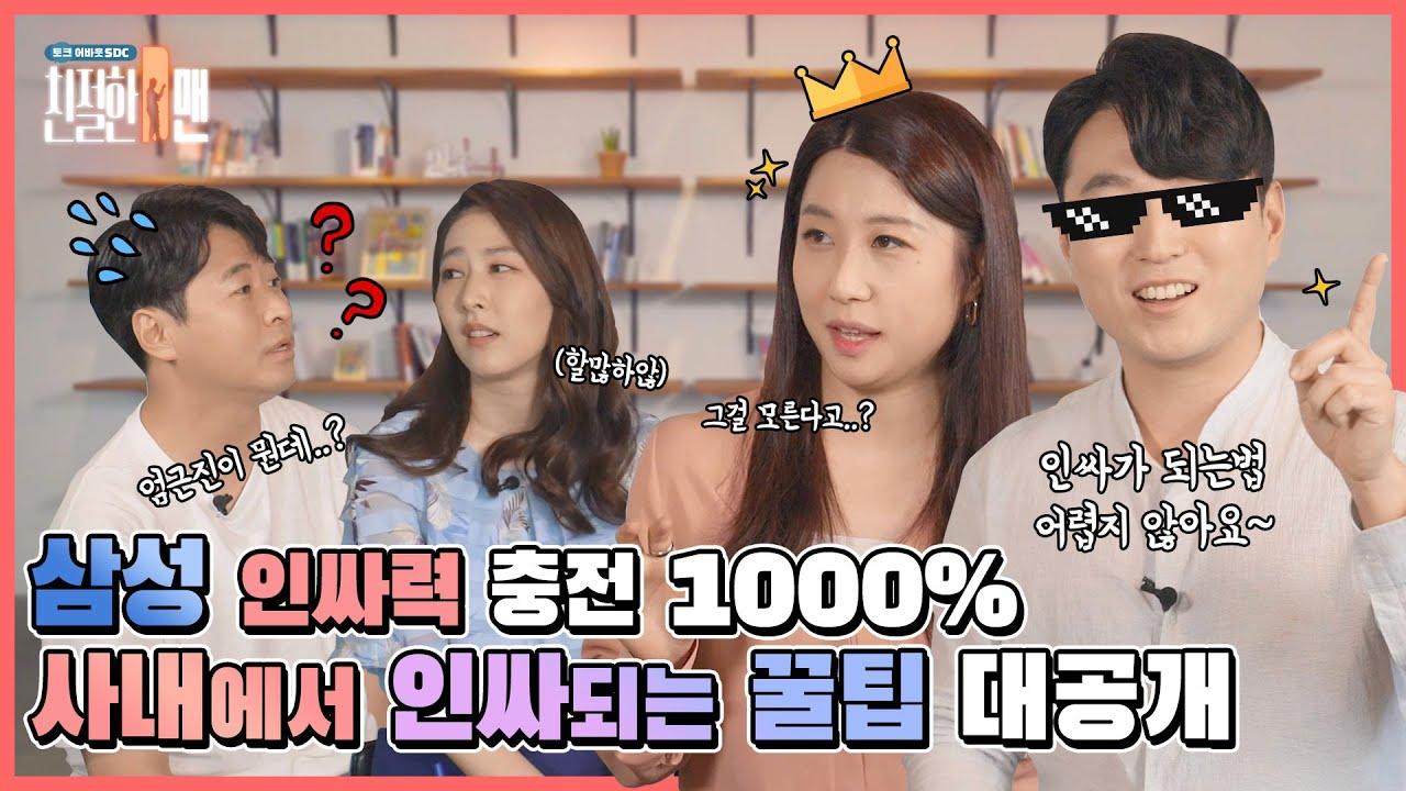 [친절한D맨 #5] 삼성디스플레이 인싸력 파워 충전! 회사에서 인싸되는 꿀팁 대공개~