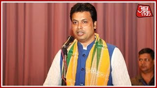'Internet Existed In The Days Of Mahabharata' - Tripura CM Biplab Deb  Aaj Subah