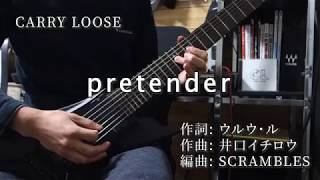 CARRY LOOSE - pretender (guitar cover)