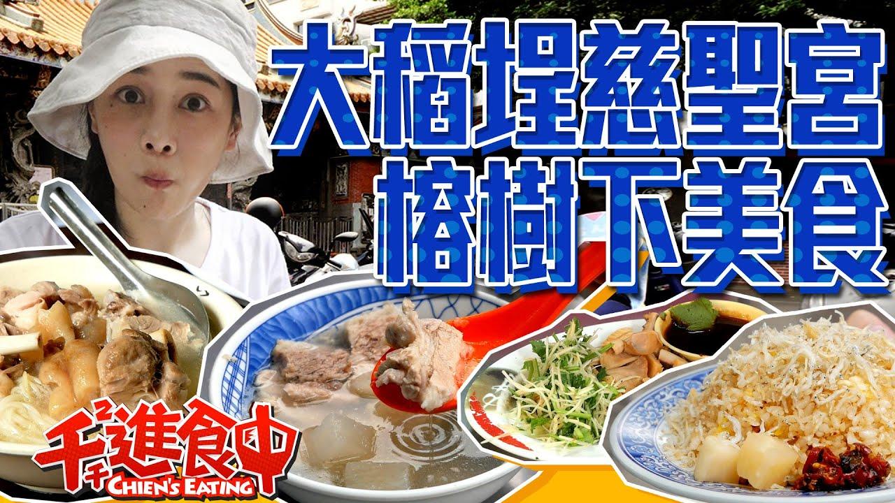 【千千進食中】榕樹下的美食一條街!大稻埕慈聖宮!台北的老滋味!