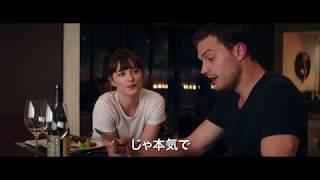 『フィフティ・シェイズ・フリード』本編抜粋映像