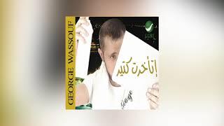 George Wassouf ... Sehert El Layel | جورج وسوف ... سهرت الليل