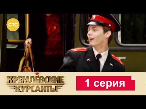 Кремлевские Курсанты Сезон 1 Серия 1