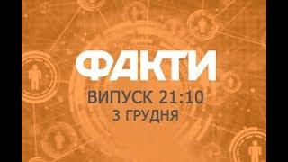 Факты ICTV - Выпуск 21:10 (03.12.2018)