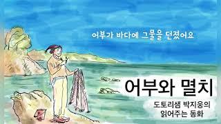 어부와 멸치 - 이솝우화 - 조용하게 읽어주는 동화