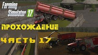 Farming Simulator 2017  Прохождение  Часть 17  Заготовка силоса