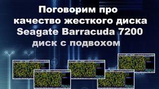 Поговорим про качество жесткого диска Seagate Barracuda 7200 диск с подвохом
