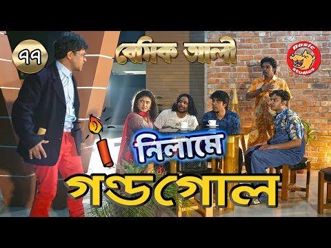 Nilame Gondogol | New Natok 2019 | Basic Ali-77 |  Bangla New Natok | নিলামে গণ্ডগোল