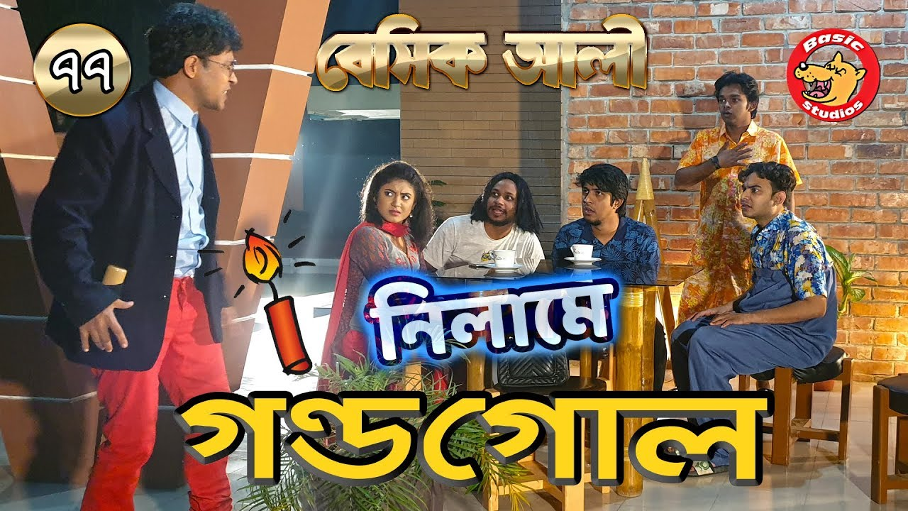 Nilame Gondogol | New Natok 2019 | Basic Ali-77 |  Bangla New Natok | নিলামে গণ্ডগোল