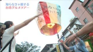 【九份】千と千尋の神隠しの舞台で味わうグルメ特集