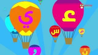 alif ba ta alif baa taa song for kids نشيد الحروف الهجائية للأطفال