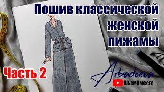 Пошив классической женской пижамы Часть 2 Построение воротничка пижамы