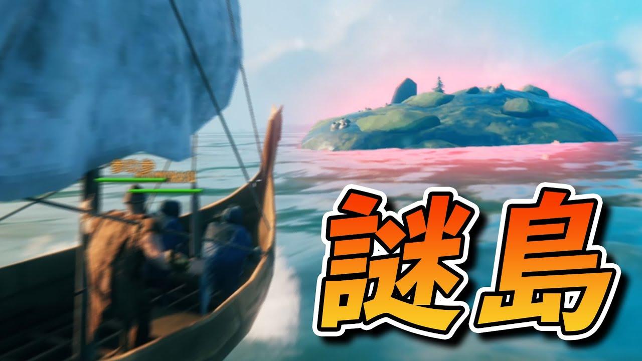 この島が実は、、、 - Valheim