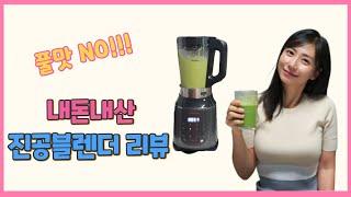 [리뷰] 진공블렌더, 내돈내산