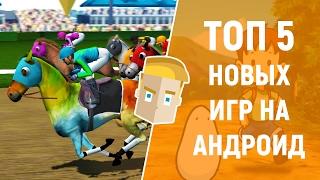 ТОП 5 НОВЫХ ИГР НА АНДРОИД - Game Plan #982