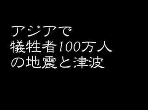 2008.9.13 Magnitude 7.0-7.5 - NEAR THE WEST COAST OF HONSHU, JAPAN